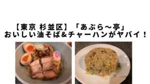 【東京】杉並区「あぶら~亭」おいしい油そば&チャーハンがヤバイ!