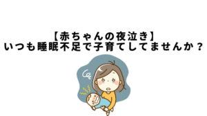 【赤ちゃんの夜泣き】いつも睡眠不足で子育てしてませんか?