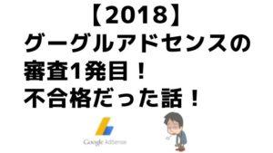 【2018】グーグルアドセンスの審査1発目!不合格だった話!