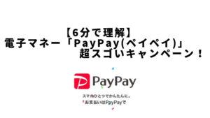 【6分で理解】電子マネー「PayPay(ペイペイ)」超スゴいキャンペーン!