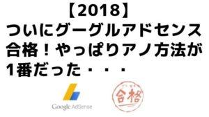 【2018】ついにグーグルアドセンス合格!やっぱりアノ方法が1番だった・・・