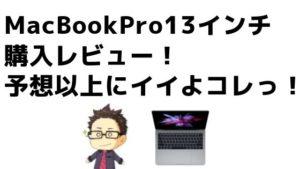 MacBookPro13インチ購入レビュー!予想以上にイイよコレっ!