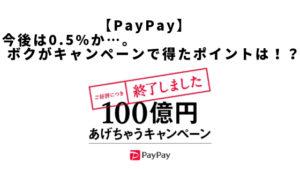 【PayPay】今後は0.5%か…。ボクがキャンペーンで得たポイントは!?