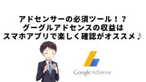 グーグルアドセンスの収益はスマホアプリで楽しく確認がオススメ♪