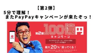 【第2弾】5分で理解!またPayPayキャンペーンが来たぞっ!