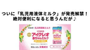 ついに「乳児用液体ミルク」が発売解禁!絶対便利になると思うんだが♪