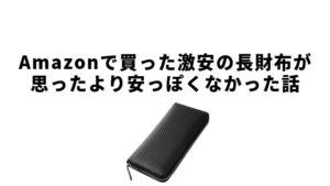 Amazonで買った激安の長財布が思ったより安っぽくなかった話