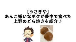 【うさぎや】あんこ嫌いなボクが夢中で食べた上野のどら焼きを紹介♪