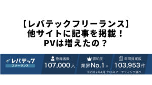 【レバテックフリーランス】他サイトに記事を掲載!PVは増えたの?
