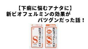 【下痢に悩むアナタに】新ビオフェルミンの効果がバツグンだった話!