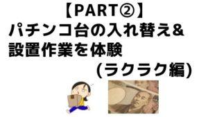 【PART②】パチンコ台の入れ替え&設置作業を体験(ラクラク編)