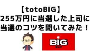 【totoBIG】255万円に当選した上司に当選のコツを聞いてみた!
