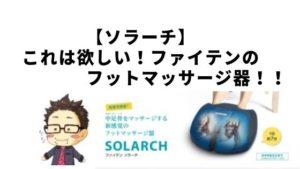 【ソラーチ】これは欲しい!ファイテンのフットマッサージ器!!