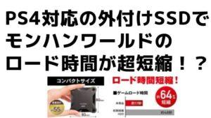 PS4対応の外付けSSDでモンハンワールドのロード時間が超短縮!?
