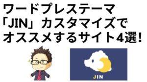 ワードプレステーマ「JIN」カスタマイズでオススメするサイト4選!