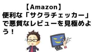 【Amazon】便利なサクラチェッカーで悪質なレビューを見極めよう!