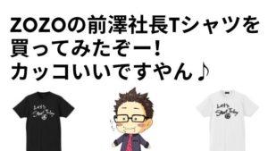 ZOZOの前澤社長Tシャツを買ってみたぞー!カッコいいですやん♪