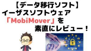 【データ移行ソフト】イーザスソフトウェア「MobiMover」を素直にレビュー!