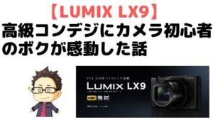 【LUMIX LX9】高級コンデジにカメラ初心者のボクが感動した話