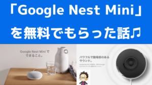 「Google Nest Mini」を無料でもらった話♫