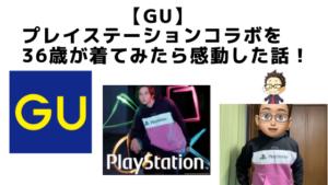 【GU】プレイステーションコラボを36歳が着てみたら感動した話!