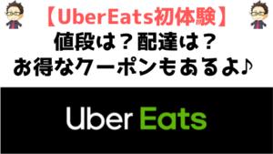 【UberEats初体験】値段は?配達は?クーポンもあるよ♪