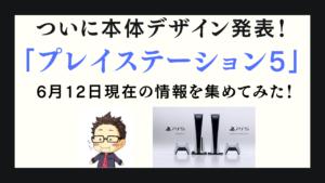 【PS5】ついに発表された!6月12日現在の情報を集めてみた!(随時更新)