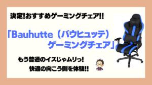 【バウヒュッテ】ゲーミングチェア(RS-950RR)購入レビュー!