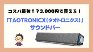 【おすすめサウンドバー】「TAOTRONICX(タオトロニクス)」はコスパ最強かもしれない!