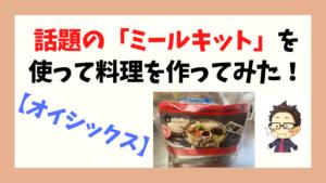【オイシックス】おためしでミールキットを注文して料理を作ってみた!