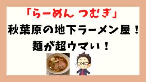 【らーめんつむぎ(紬麦)】麺が超ウマい!秋葉原の地下ラーメン屋!