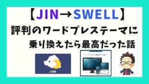 【JIN⇒SWELL】有料ワードプレステーマを乗り換えたボクの話