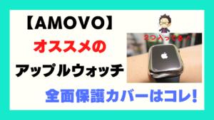 【AMOVO】オススメのAppleWatch全面保護カバーはコレ!